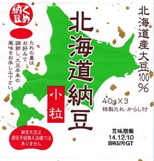 hokkaidonattou_005