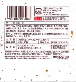 hokkaidonattou_006