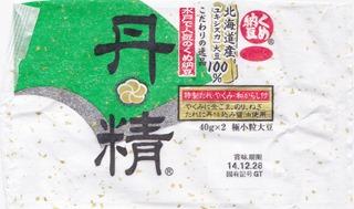 tansei 001