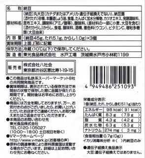 v-mark-value-plus-gokukotsubu-003
