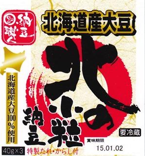 kitanokotsubunattou-002