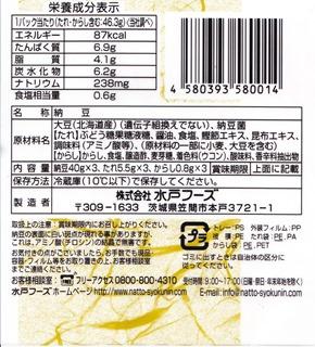 kitanokotsubunattou-003