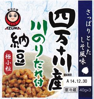 shimantogawasan-kawanoridaretsuki-nattou-002